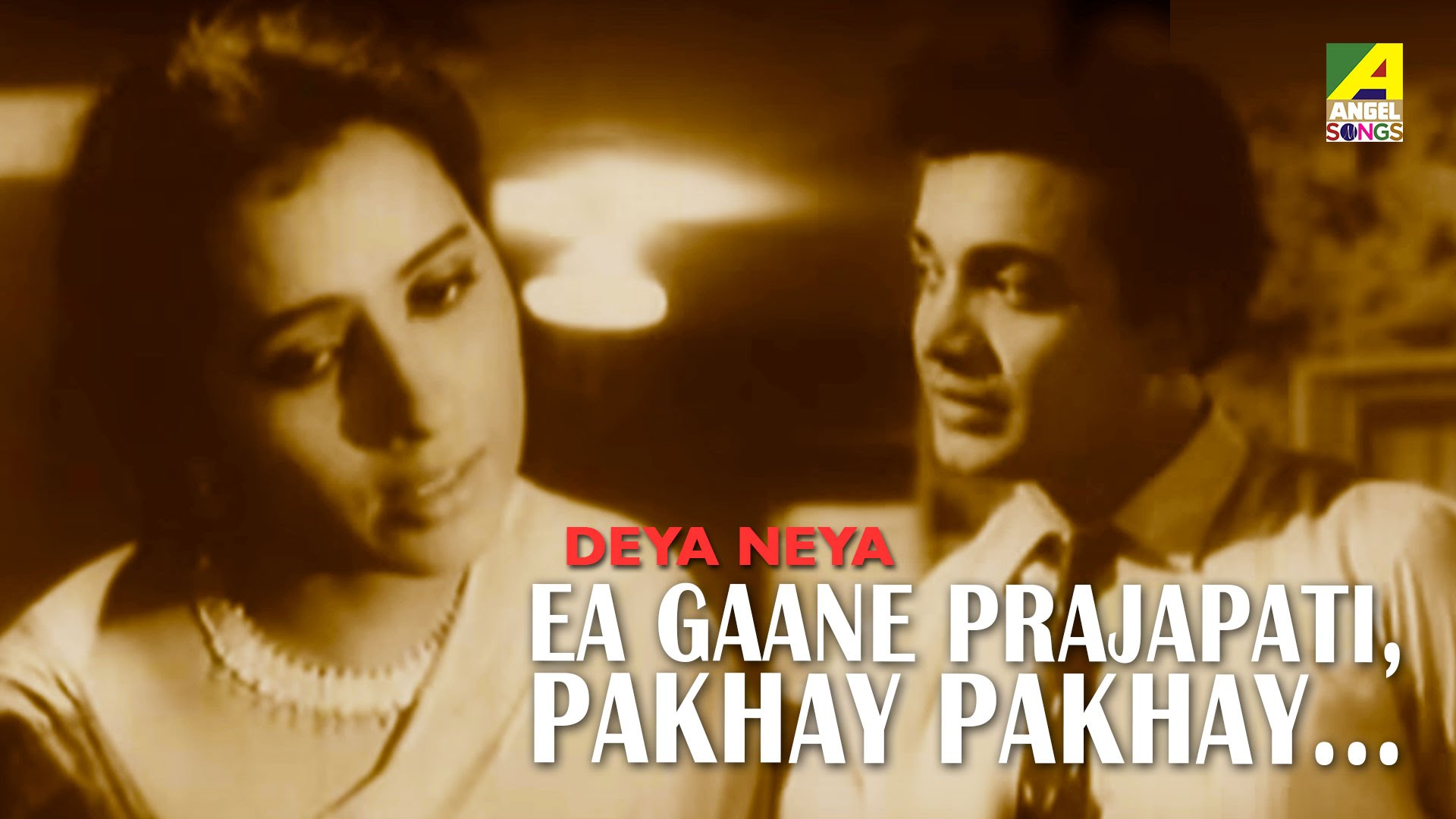 E-Gaane-Prajapati-Deya-Neya-Bengali-Movie-Song-Sandhya