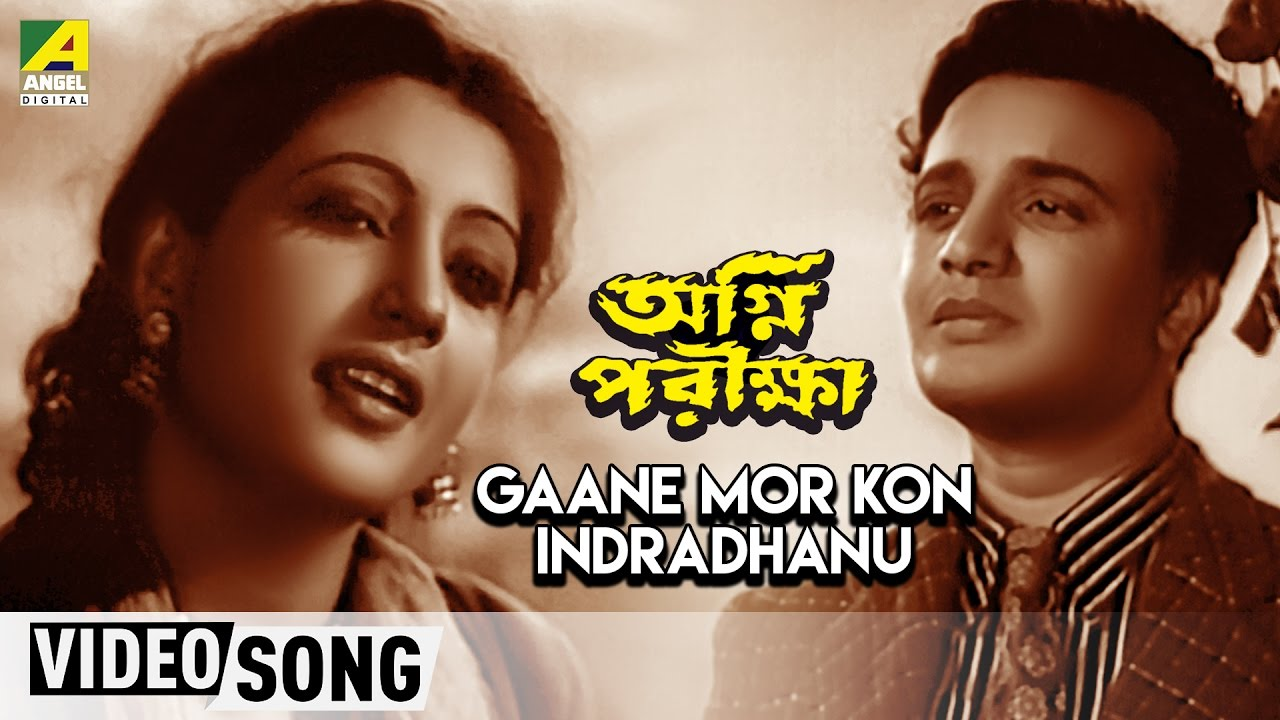 Gaane-Mor-Kon-Indradhanu-Agnipariksha-Bengali-Movie-Song